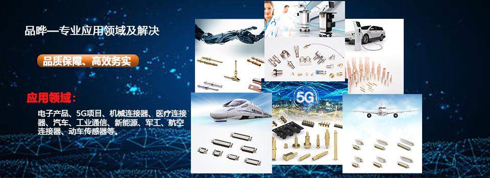 精密车chuang件PIN针及电子插针制造专家-kaifak8手机网页电子企业相册栏目